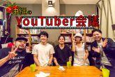 YouTubeの面白さや稼ぎ方、実現できることとは!?沖縄のYouTuber会議 @孫六食堂