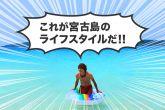 これが宮古島のライフスタイルだ!東京から移住したばかりの僕が語る、沖縄宮古の生活を全力でオススメする理由