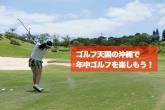 格安、時短、ナイターで!沖縄でもっと気軽にゴルフを楽しもう!未来のプロゴルファーから沖縄ゴルフの魅力を教えてもらいました