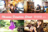 見て、買って、食べておしゃれな沖縄県宜野湾市のヴィンテージ・アンティークの家具や雑貨ならファニチャーストリートを回ろう!