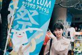 音楽・食・雑貨が集まる沖縄のイベント「Sakurazaka ASYLUM2019」に行ってきました!