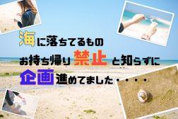 えっ!?持ち帰るの禁止!?沖縄の海で貝がらやサンゴやシーグラスを集めて素敵なインテリアを作ろう!!のはずが・・・・