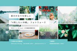 【イベント情報】みんなで写真を撮りに那覇の街へ繰り出そう!夏のかおりを探しに「#残したい沖縄」フォトウォークを開催します!