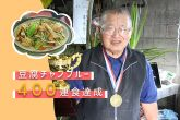 糸満から読谷まで通い、400日以上連続同じ豆腐チャンプルーを食べ続け、それを今も更新中の與儀清仁さん(69)