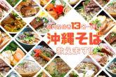 沖縄在住者13名が沖縄そば愛を叫ぶ!スープに麺に具材に…と各店のおいしさを語る「一押しの沖縄そばはコレだ!14選」