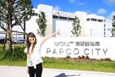 駐車場も広〜い!沖縄の「パルコシティ」で子供の遊び場を発掘調査。映画館やZARAも入った親子で楽しめる大型ショッピングセンターへ