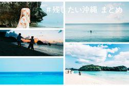 おきなわマグネット企画!「#残したい沖縄」エッセイまとめ