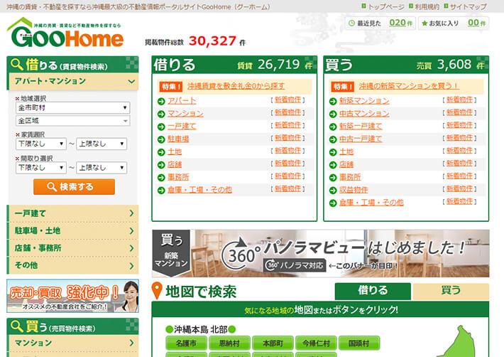 goohome_top