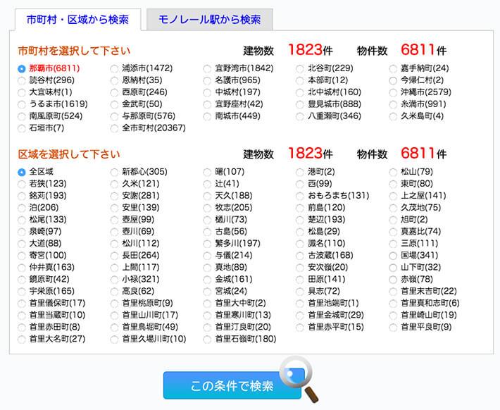 uchina_search