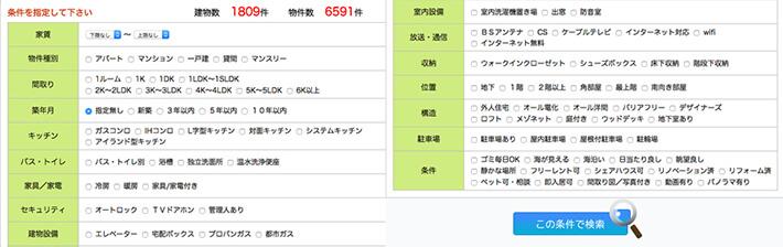 uchina_search2