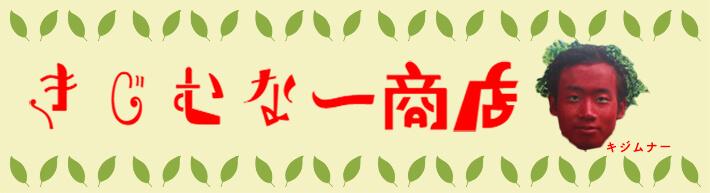 kijimuna_banner