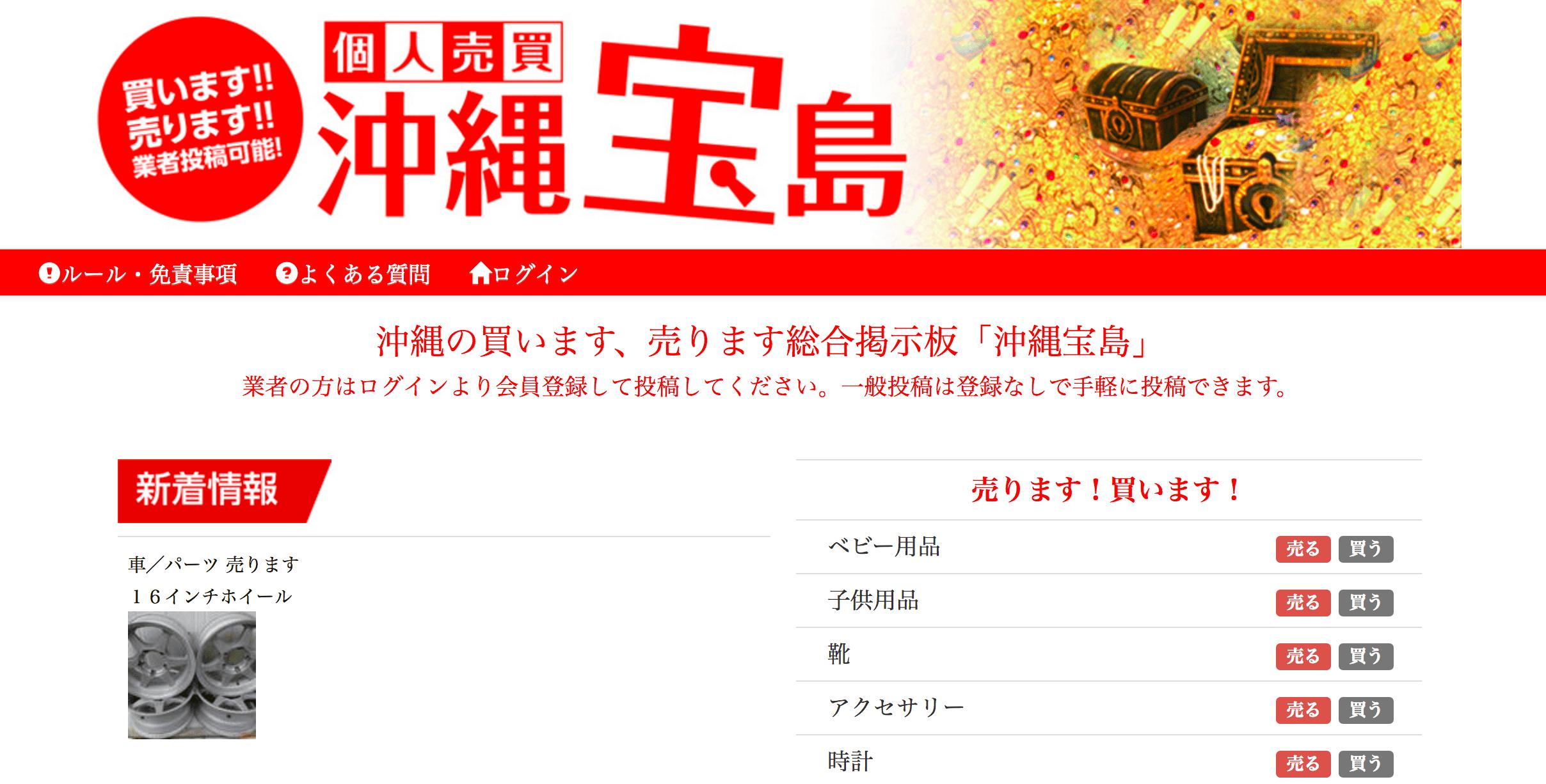 fake_takarazima