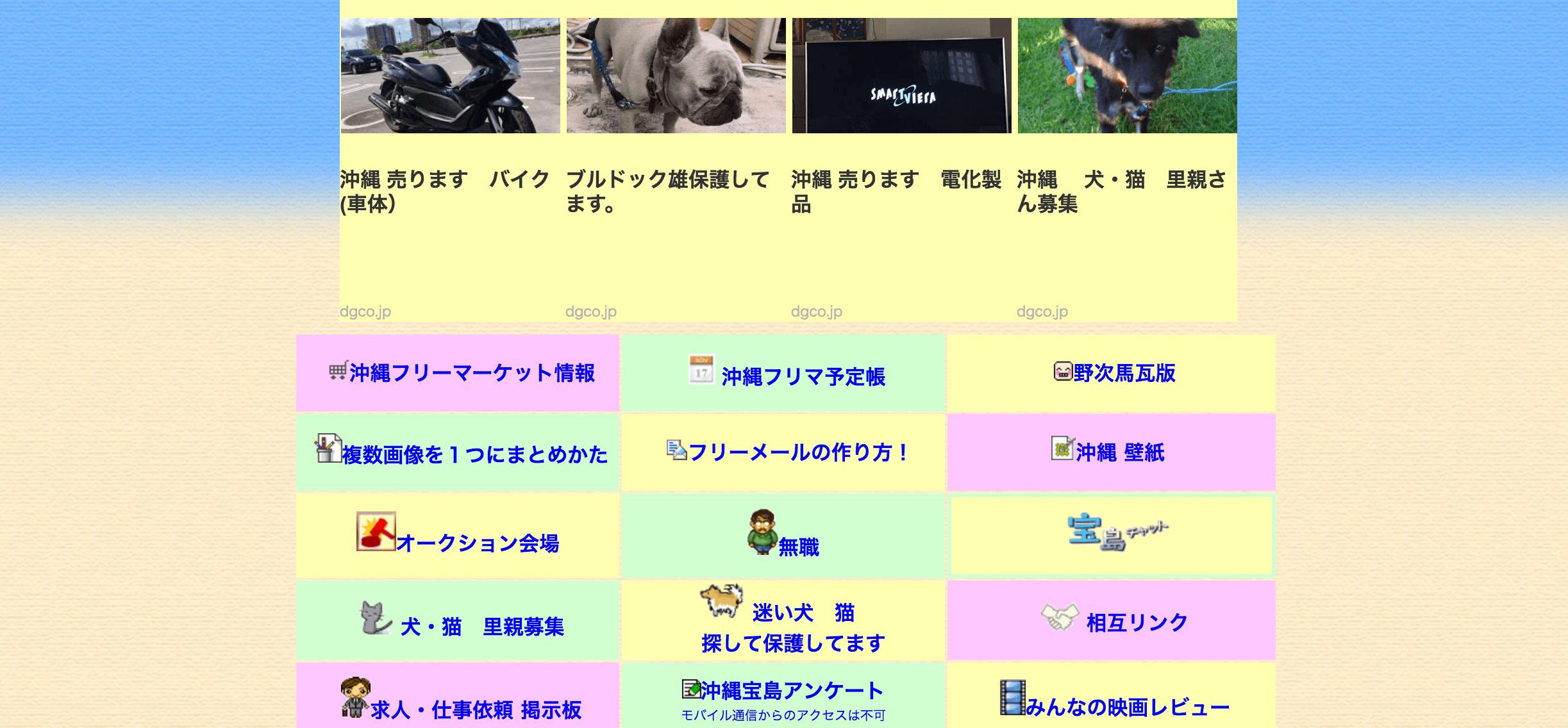 hooter_takarajima_2