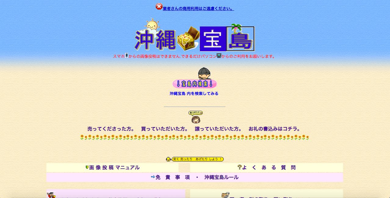 takarajima002