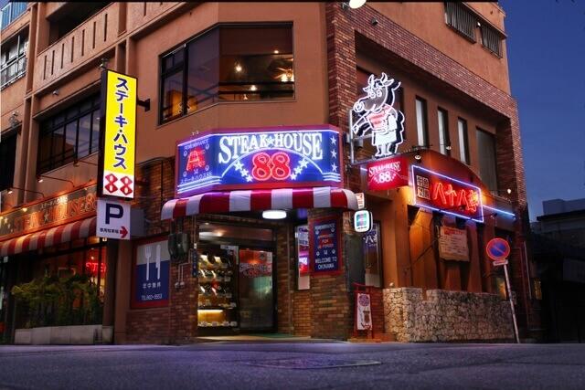 ステーキハウス88辻本店外観・内観